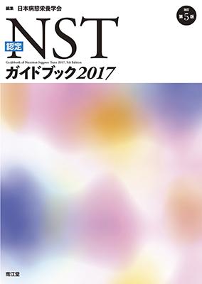 認定NSTガイドブック