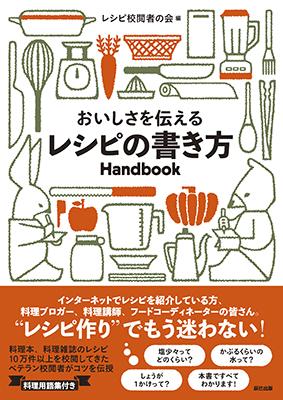 レシピの書き方Handbook