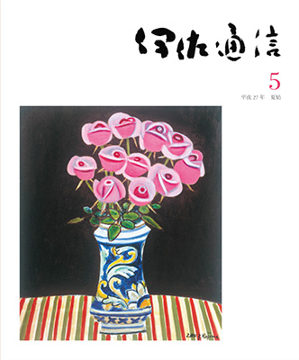 伊佐通信5号