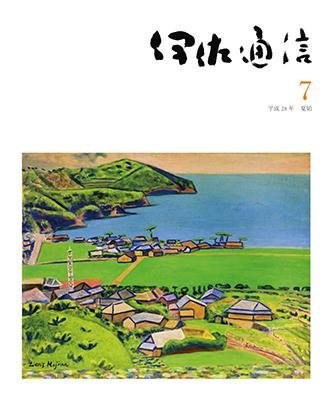 伊佐通信7号