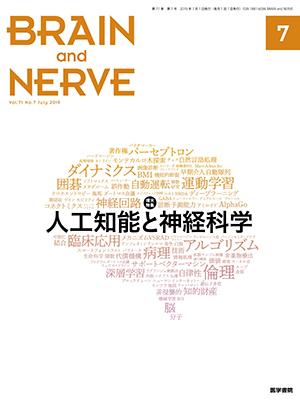 BRAIN and NERVE 7月号