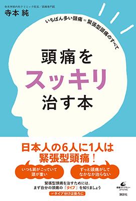頭痛をスッキリ治す本