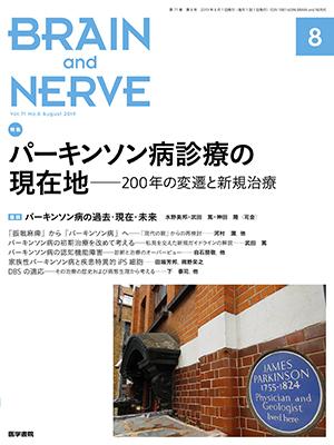 BRAIN and NERVE 8月号