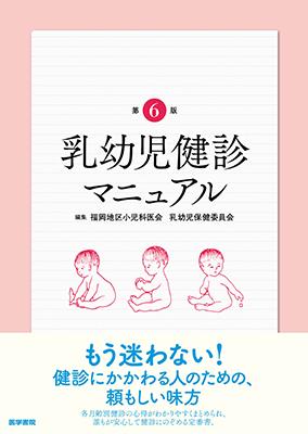 乳児健診マニュアル第6版