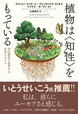 植物は〈知性〉をもっている